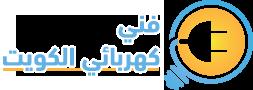 فني كهربائي منازل الكويت