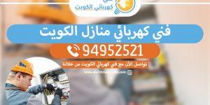 فني كهرباء منازل الكويت