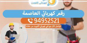 رقم كهربائي العاصمة 94952521